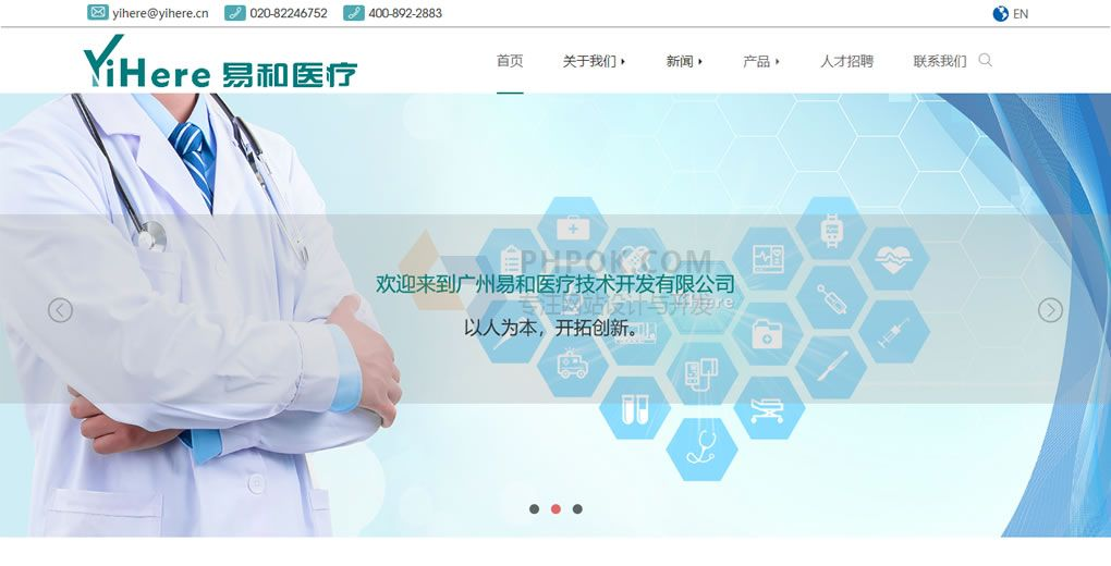 广州易和医疗技术开发有限公司