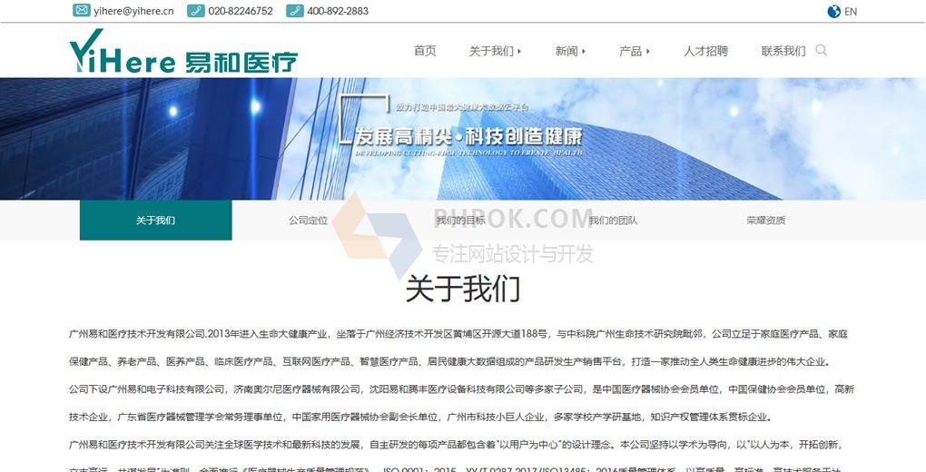 广州易和医疗技术开发有限公司-2