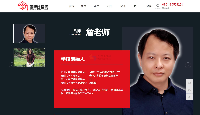 Screenshot_2020-08-13 贵州博仕教育咨询有限公司_詹博仕培优