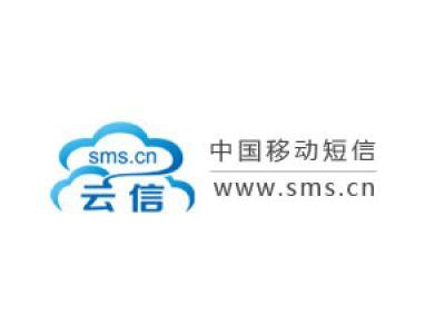 云信SMS