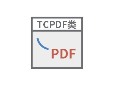 TCPDF类